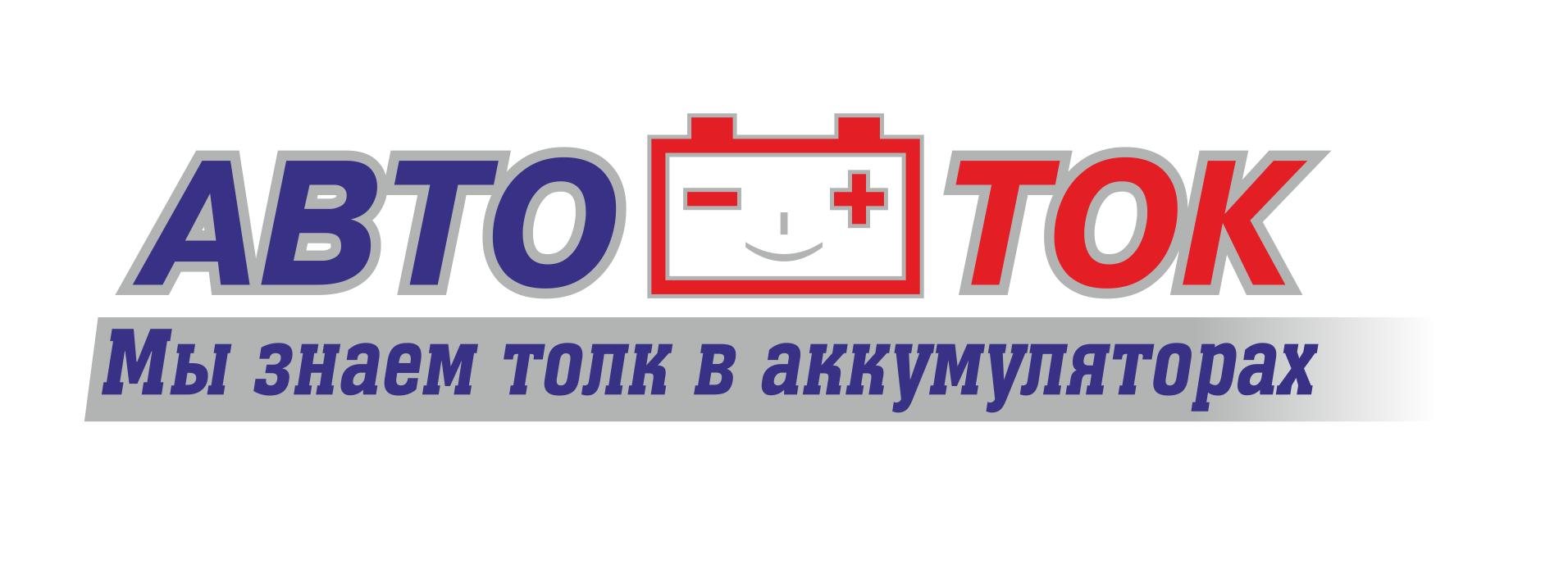 Интернет магазин аккумуляторных батарей АвтоТок